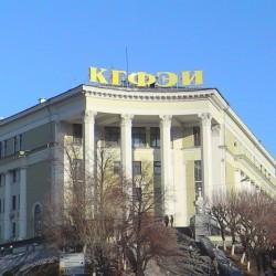 Kazan State Institute of Finance and Economics