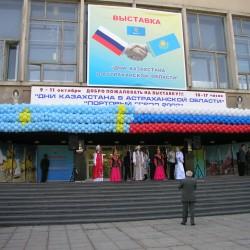Astrakhan State Technical University
